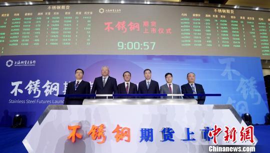 上海期货交易所挂牌交易全球首个不锈钢期货