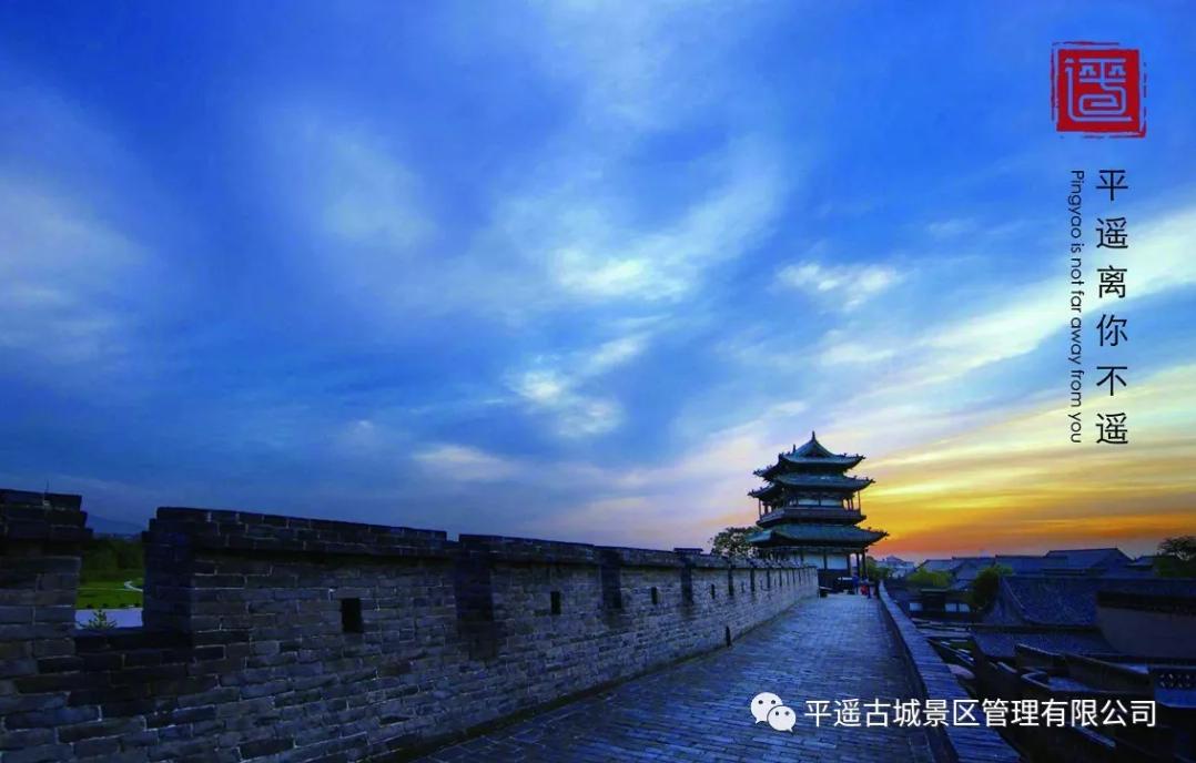 """平遥古城景区关于9月27日""""世界旅游日""""的公告"""