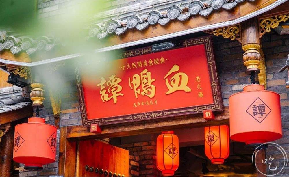 <b>让成都人排队到绝望的「谭鸭血老火锅」 来菏泽万达金街了!</b>