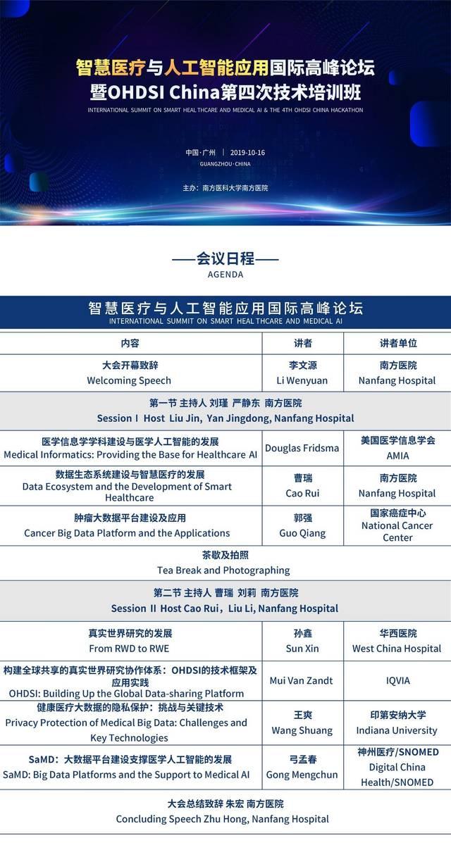 智慧医疗与人工智能应用国际高峰论坛暨OHDSI China第四次技术培训班将于十月在广州举行