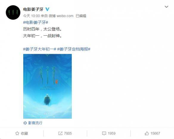 """""""封神宇宙""""正式开启?《姜子牙》官宣定档春节"""