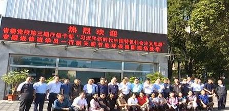 <b>省委党校进修班到安宁开展现场教学_云南</b>