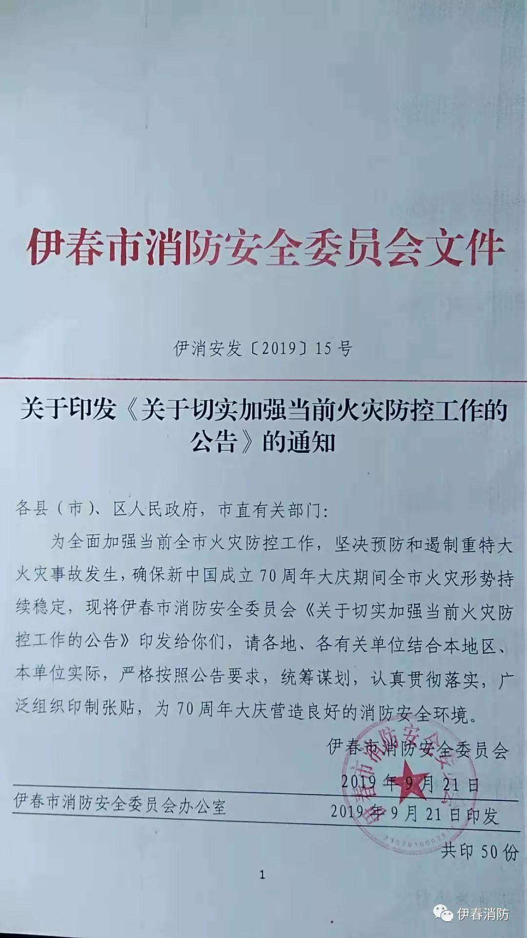 伊春市政府发布关于切实加强当前火灾防控工作的公告