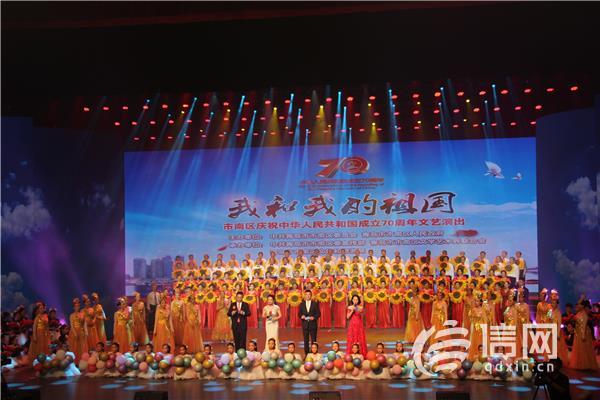 <b>市南区举行庆祝中华人民共和国成立70周年演出</b>