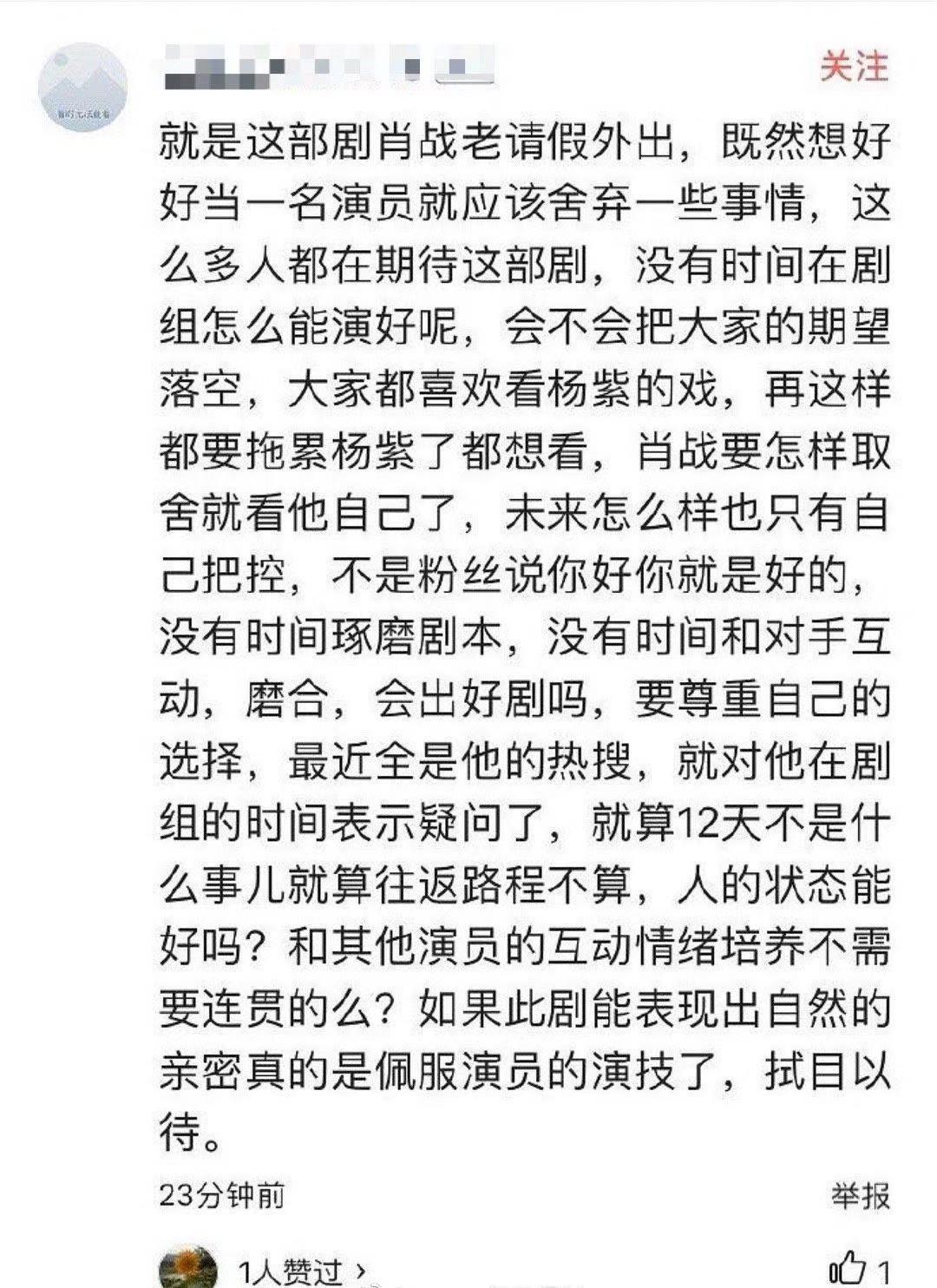 疑杨紫粉丝斥肖战请假太多拖累杨紫,应该有取舍,拍戏为主?