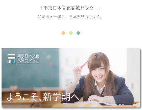 南京JCEC|秋季日语课程开班计划(9.17更新)