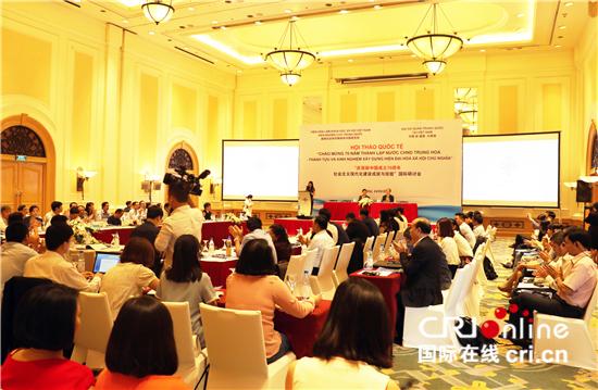 越南学者高度评价新中国70年社会主义现代化建设的成功探索-国际在线