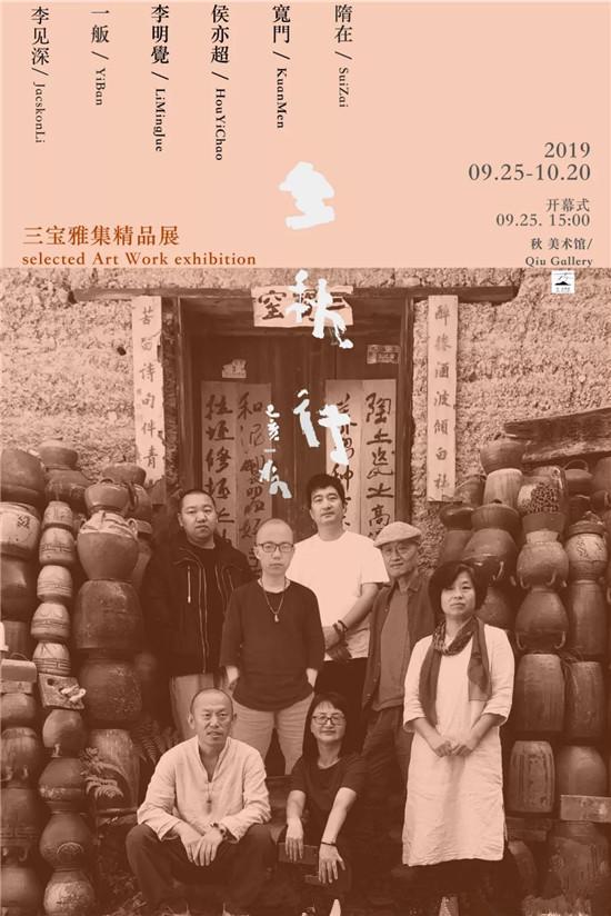 金秋行--三宝雅集精品展在景德镇三宝国际陶艺村-- 秋美术馆举行
