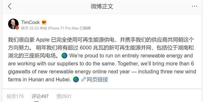 苹果 CEO 库克:Apple 已完全使用可再生能源供电