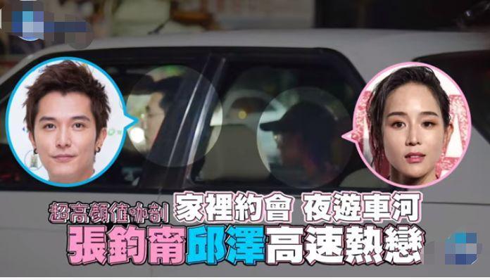 邱泽张钧甯疑爱情暴光,两人车内暧昧互动,网友:还不如张翰