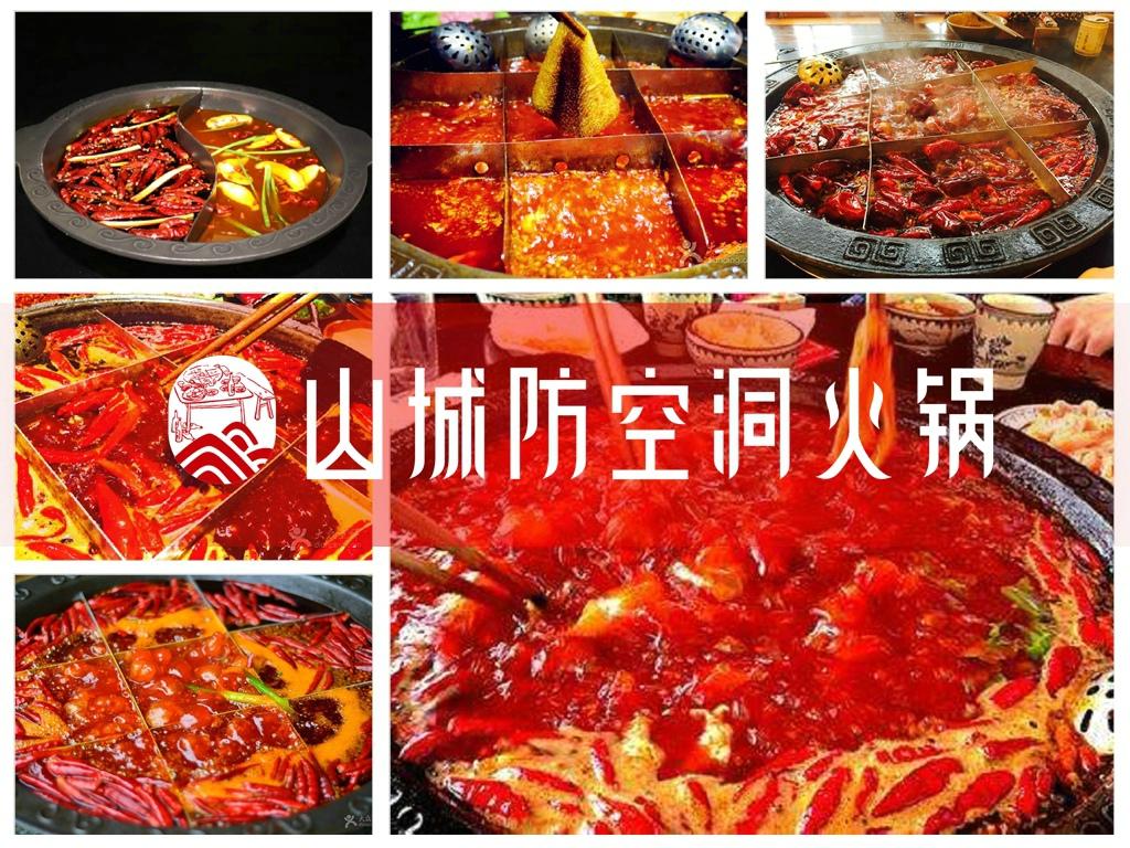 重庆哪家老火锅最好吃?山城防空洞火锅暖心又暖胃