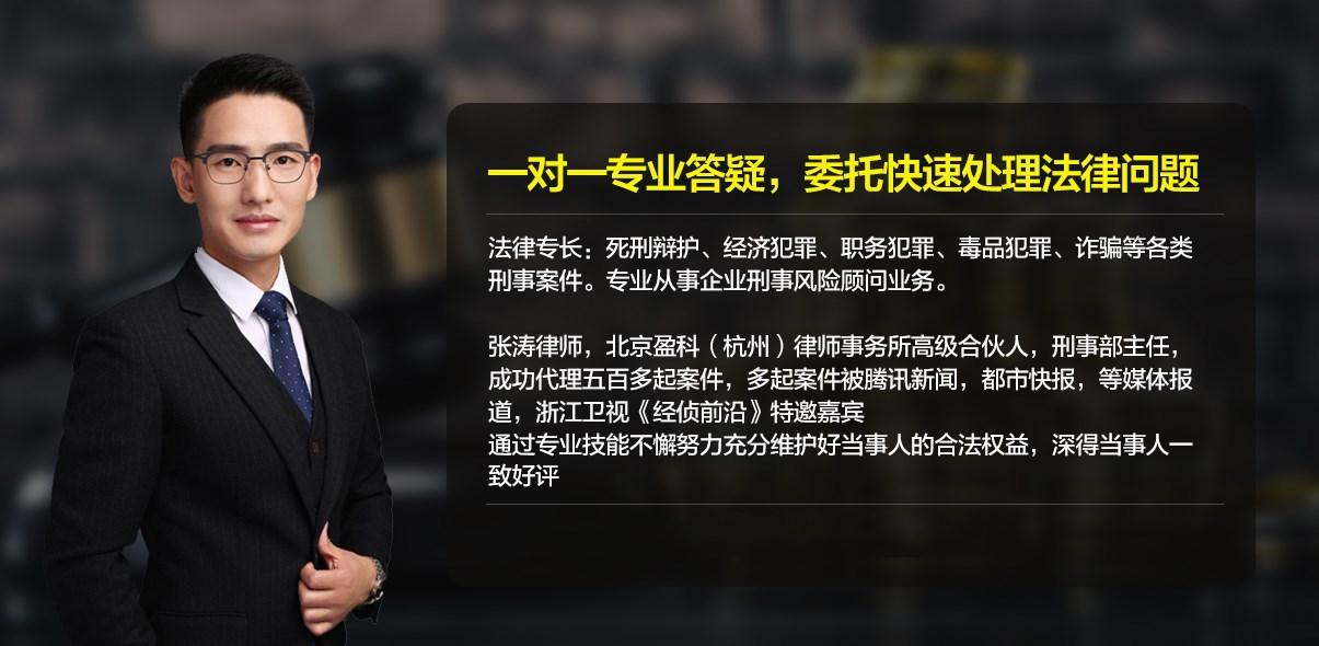 杭州刑事律师张涛:盲目借贷,套路贷犯罪团伙怎么量刑?怎么判刑?