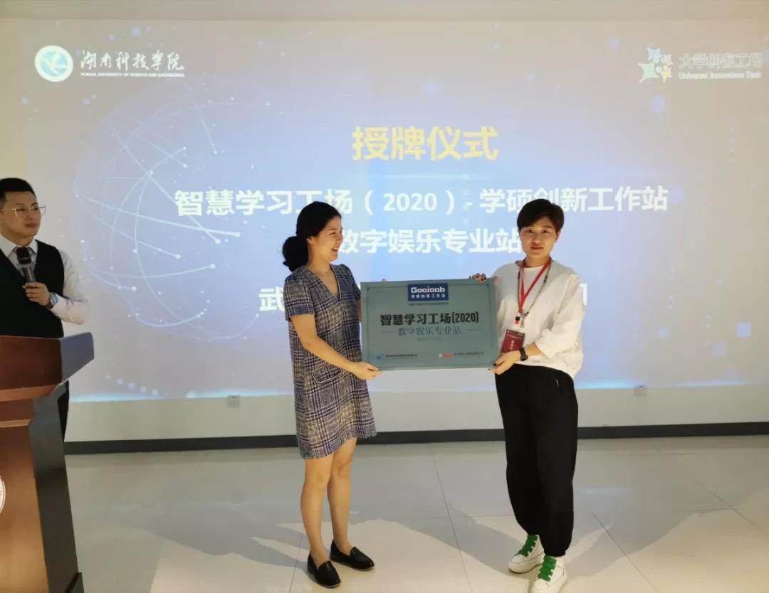大学创客工场空间今日启动,湖南科技学院与尚上游科技共同见证