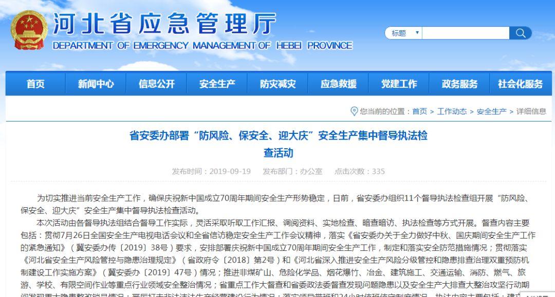 <b>河北省安委办开展安全生产集中督导执法检查</b>