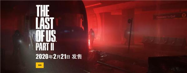游戏午报:《最后生还者2》确定2020年2月21日发售,版本信息公开