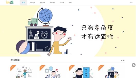 京华合木幼儿园线上培训平台全面升级
