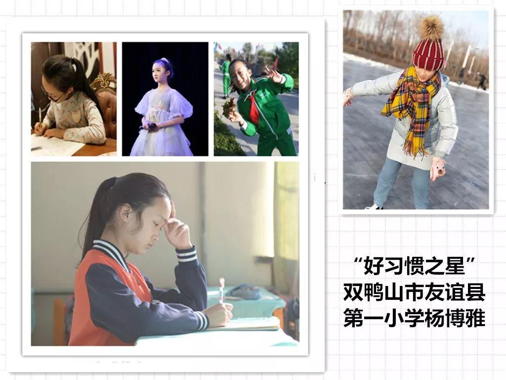 """2018年黑龙江省少工委表彰我市""""好习惯之星""""优秀事迹展播(九)"""
