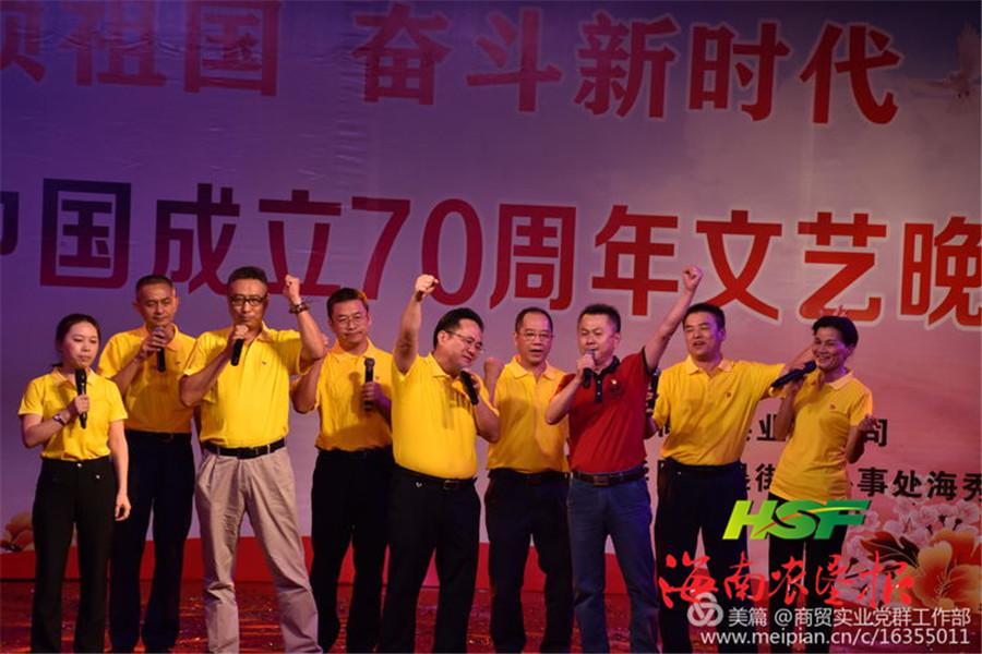 海垦商贸实业总公司举办庆祝新中国成立70周年文艺晚会