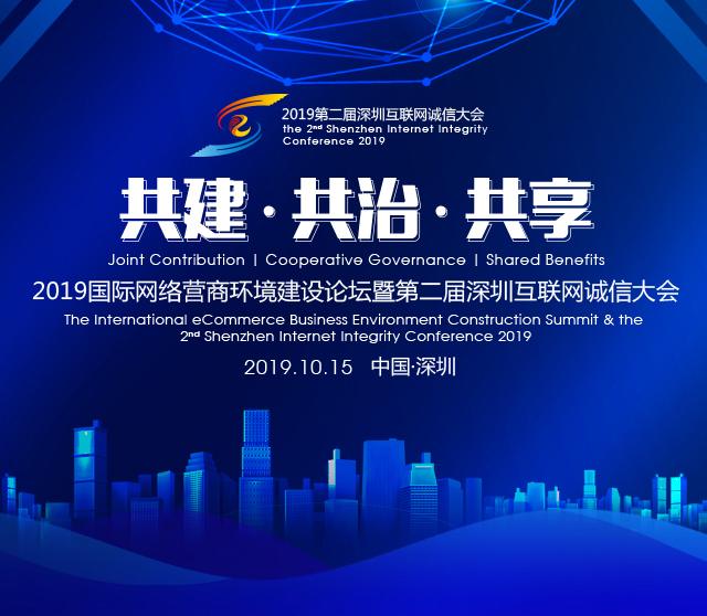 抢票啦|2019第二届深圳互联网诚信大会开始报名了!