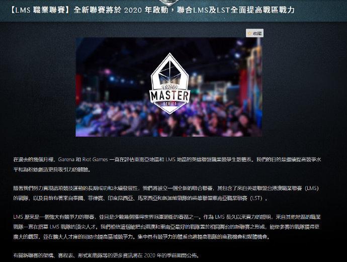 LMS赛区将永久成为历史!台湾省LOL代理商宣布新赛区PCS成立