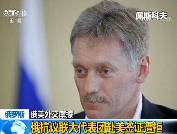 俄抗议联大代表团赴美签证遭拒 专家:俄美外交摩擦加剧