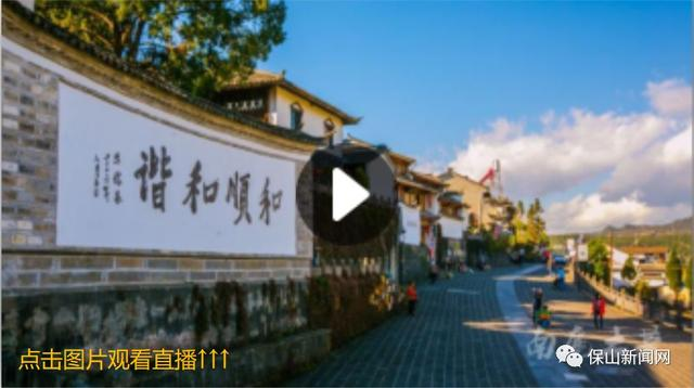 「直播預告」慶祝新中國成立70周年文藝展演騰沖專場開演