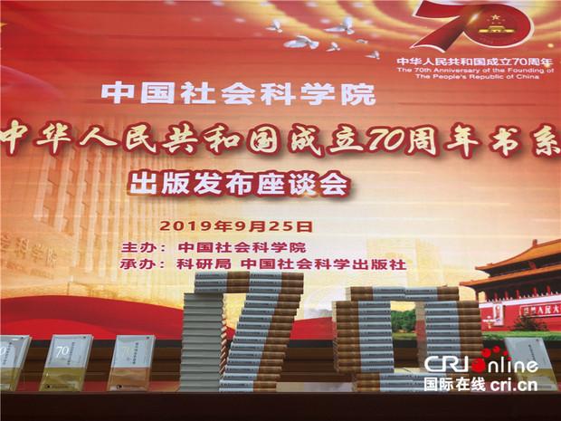 中国社会科学院发布系列丛书展示新中国70年国家发展建设成就和社会科学研究成果
