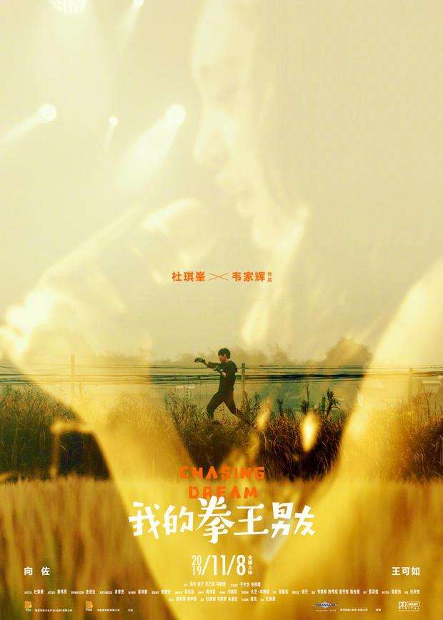 杜琪峯《我的拳王男友》内地定档11.8