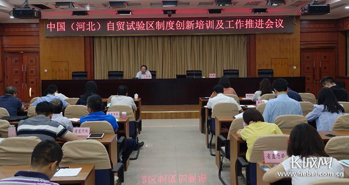 河北举办自贸区制度创新培训及工作推进会议