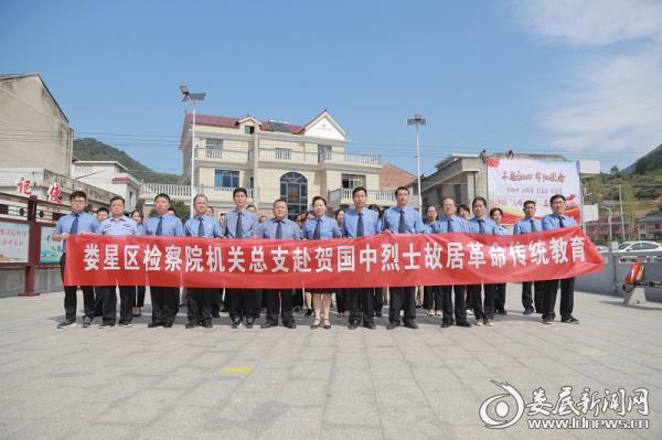 娄星区检察院赴贺国中故居开展主题教育现场学习活动