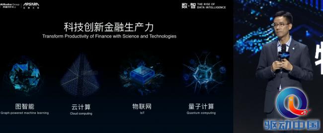 蚂蚁金服集团总裁胡晓明:科技驱动金融从离线走向在线