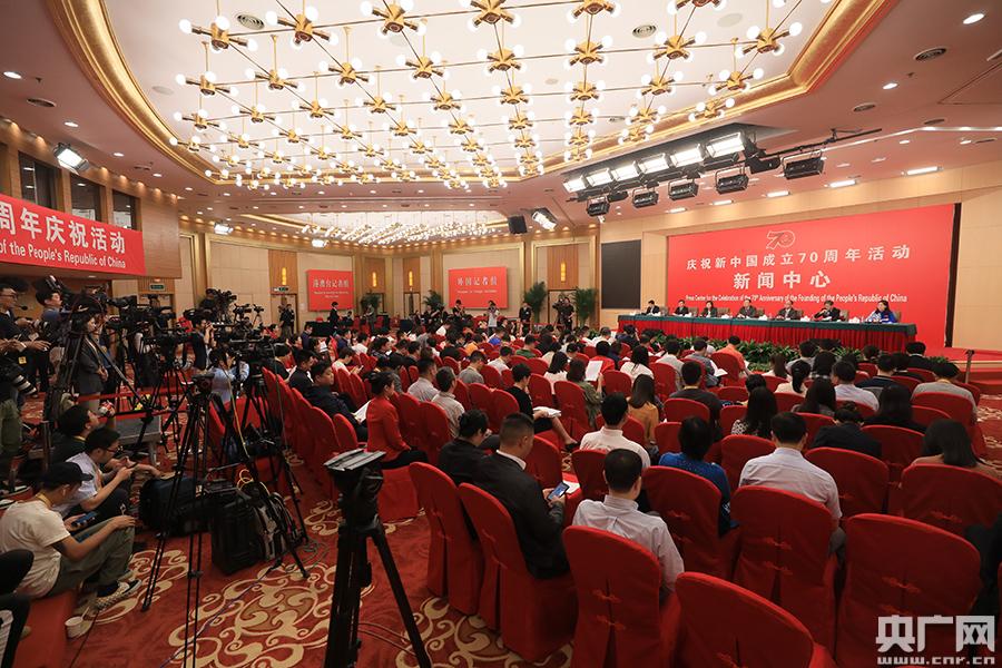 庆祝新中国成立70周年活动新闻中心举办第二场专题集体采访活动
