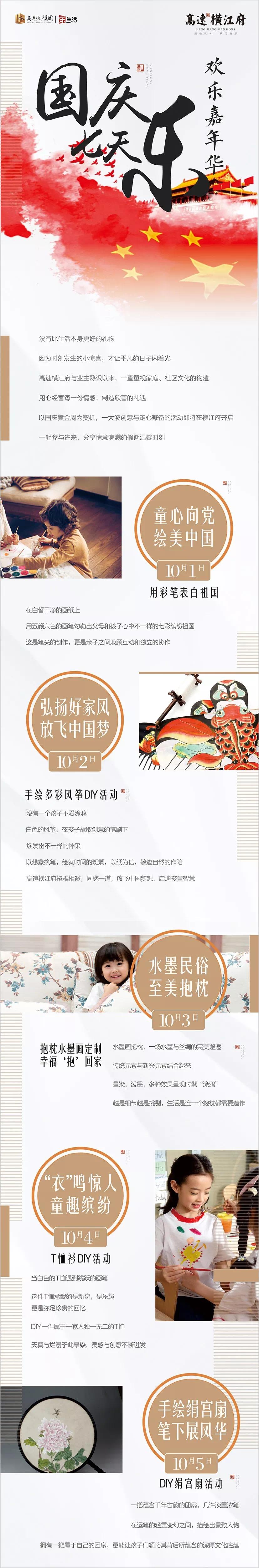 国庆七天乐,欢乐嘉年华|高速·横江府国庆系列活动即将震撼来袭