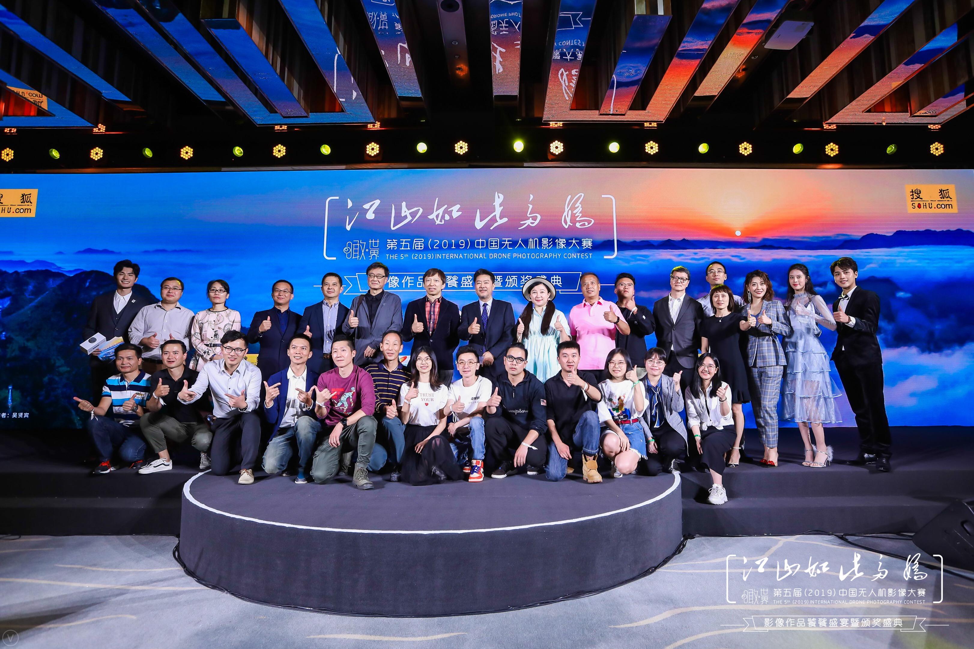 第五届(2019)中国无人机影像大赛正式落幕,颁奖礼上演作品饕餮