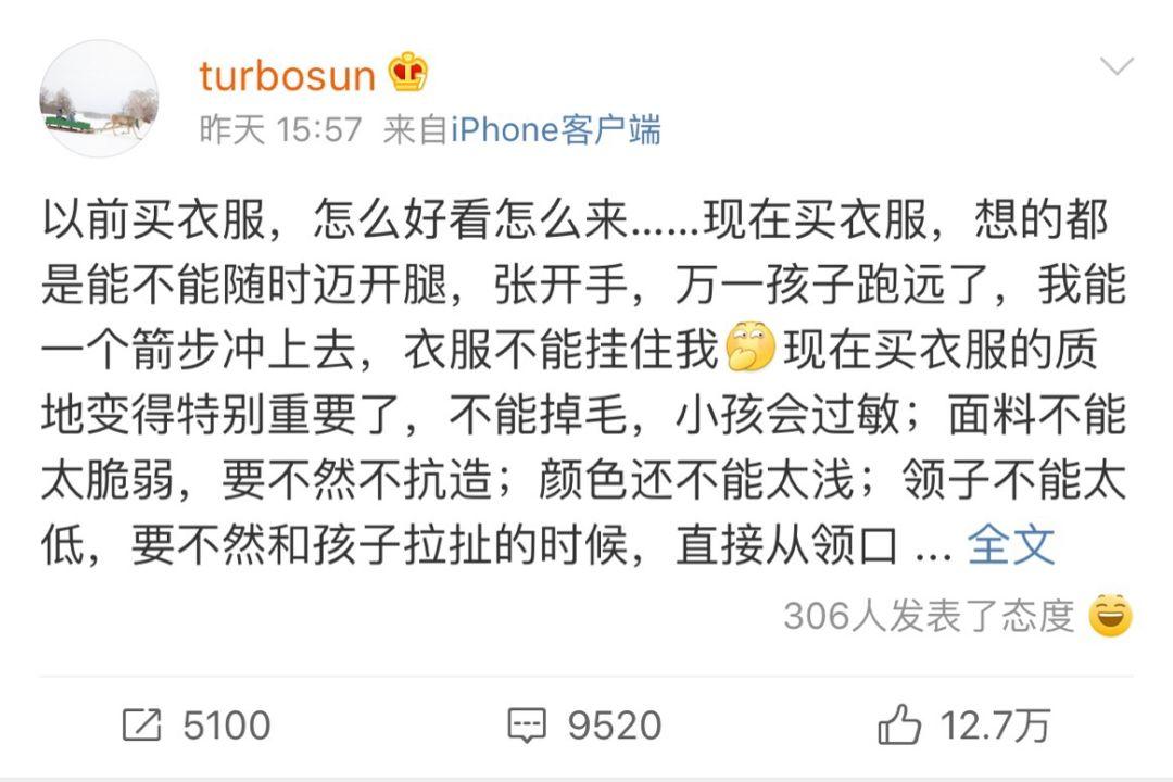 孙俪发了条微博,11万人点赞!网友:太真实了,同款路过…