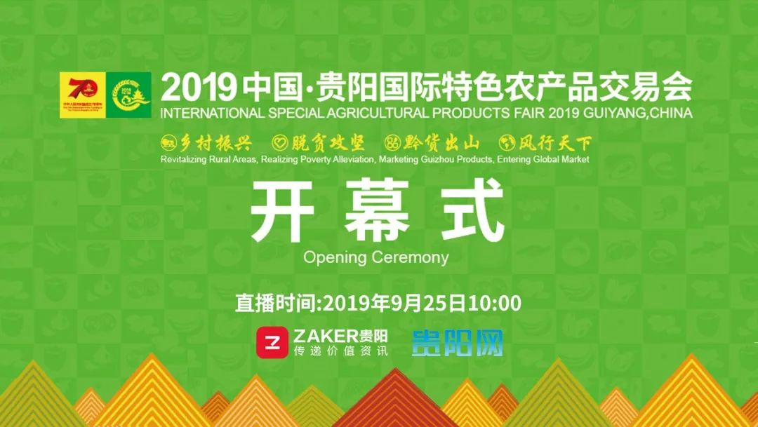 预告|贵阳网、ZAKER贵阳等六大平台同步直播贵阳农交会开幕式