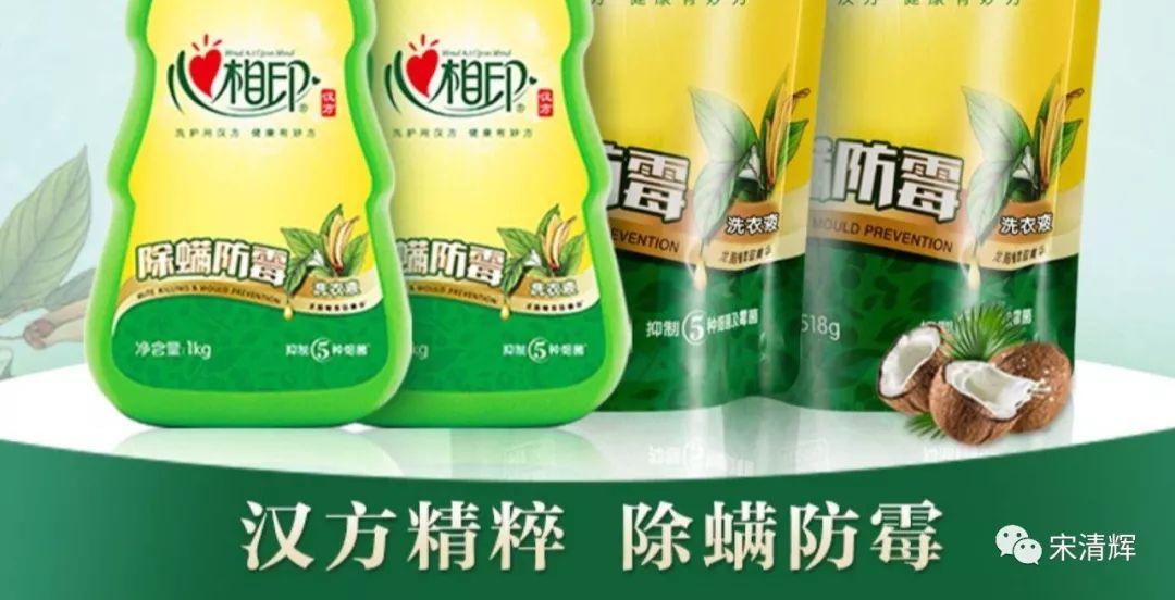 宋清輝:新瓶裝舊酒 心相印洗衣液想要被市場廣泛認可 尚需時日