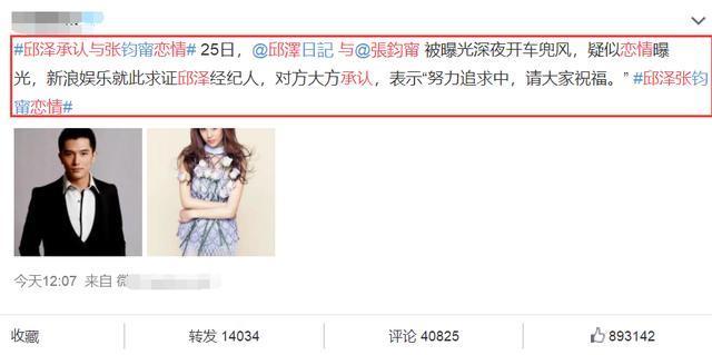 愤怒!邱泽宣布恋情疑似套路张钧甯,网友怒问:借女人炒作自己
