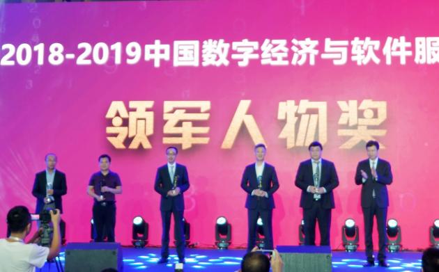 """亿达信息:郑时雨获评""""中国数字经济与软件服务业领军人物奖"""""""