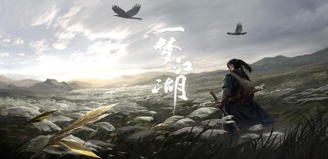 一梦江湖:武侠情结的江湖梦,梦里他乡的世外桃源