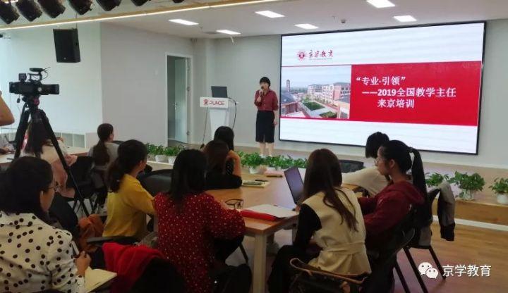 专业·引领——京学教育集团2019全国教学主任来京培训成功举办