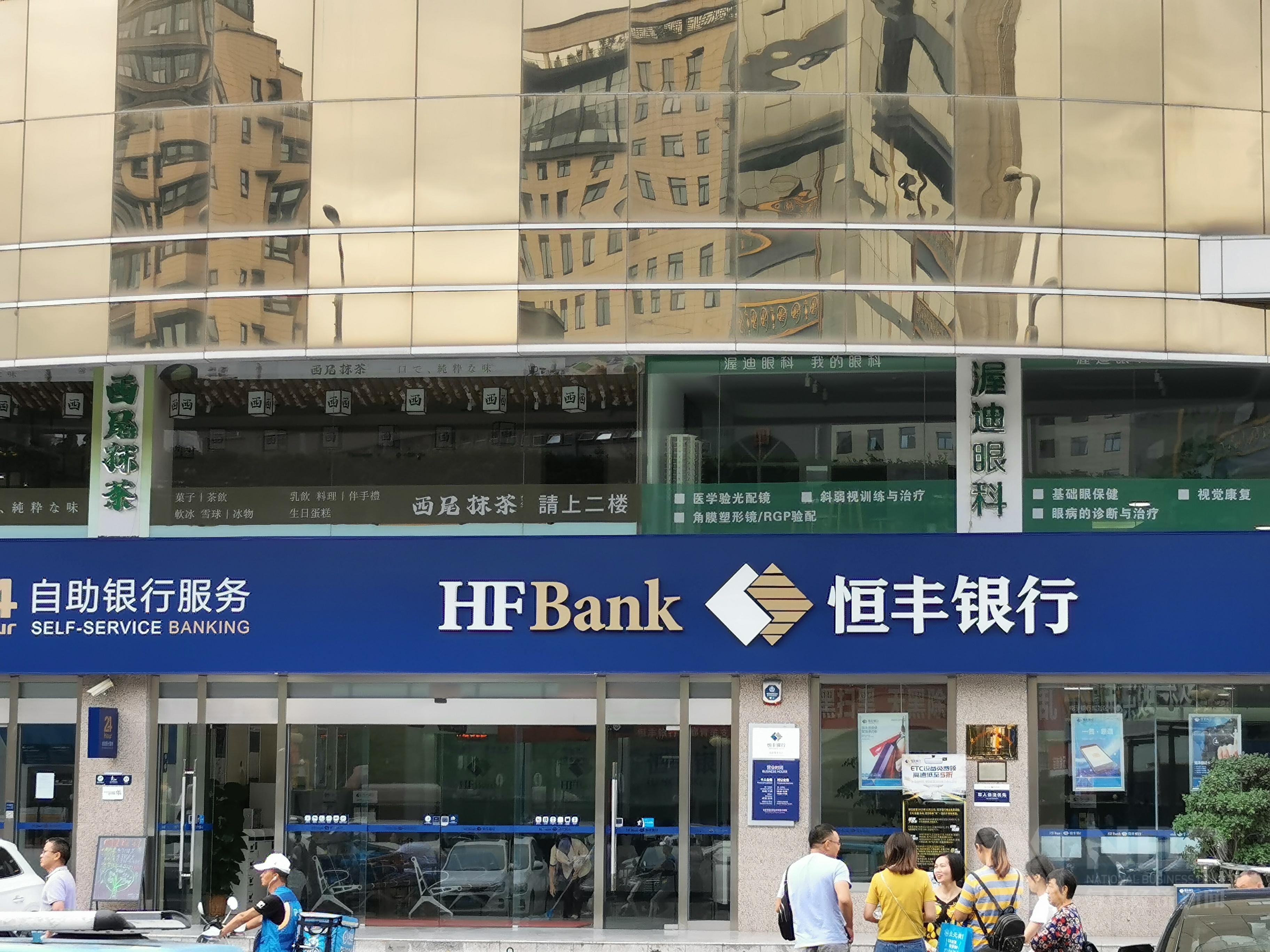 陕西银保监局一日开出罚单23张 恒丰银行西安分行今年以来已至少被查处9宗违规行为