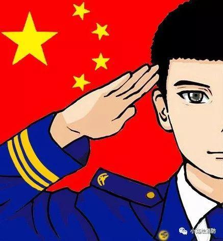 别再@微信官方了!消防员专属国旗头像在这里!