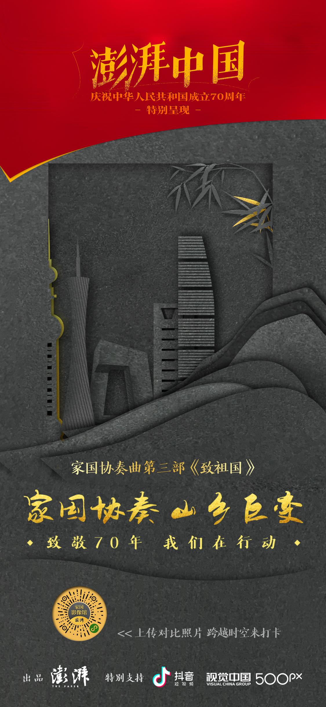 """致敬新中国70华诞,澎湃新闻""""家国影像馆""""微信小程序上线"""