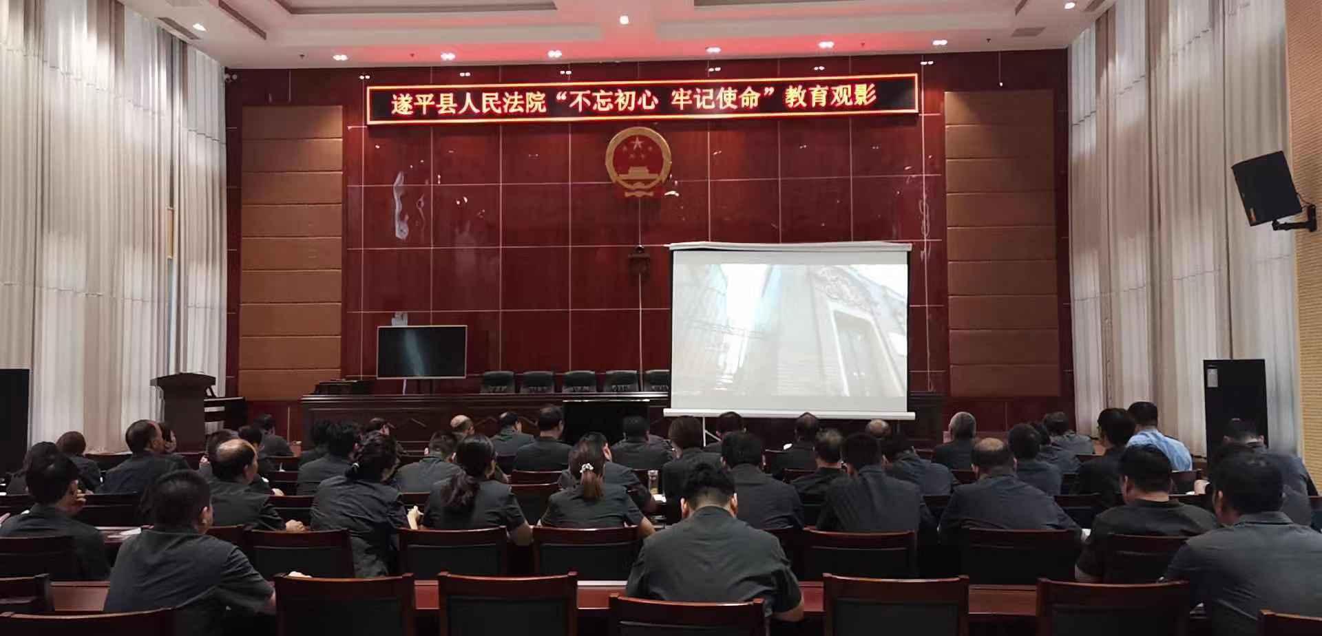 【不忘初心、牢记使命】遂平县法院组织全体干警观看历史纪录片《初心永恒》