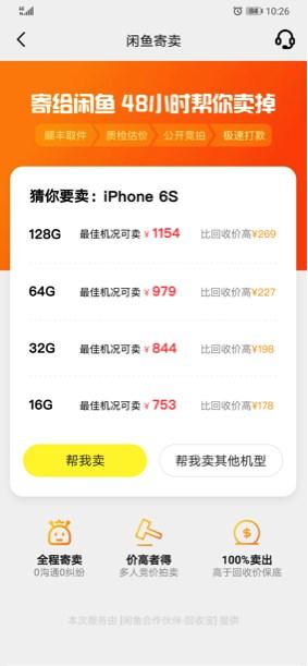 """闲鱼上线寄卖服务:""""保底价""""竞拍,承诺48小时卖出"""