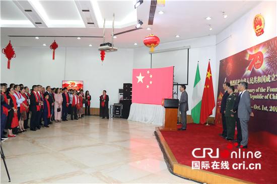 中国驻尼日利亚使馆举行国庆七十周年华侨华人中资机构招待会-国际在线