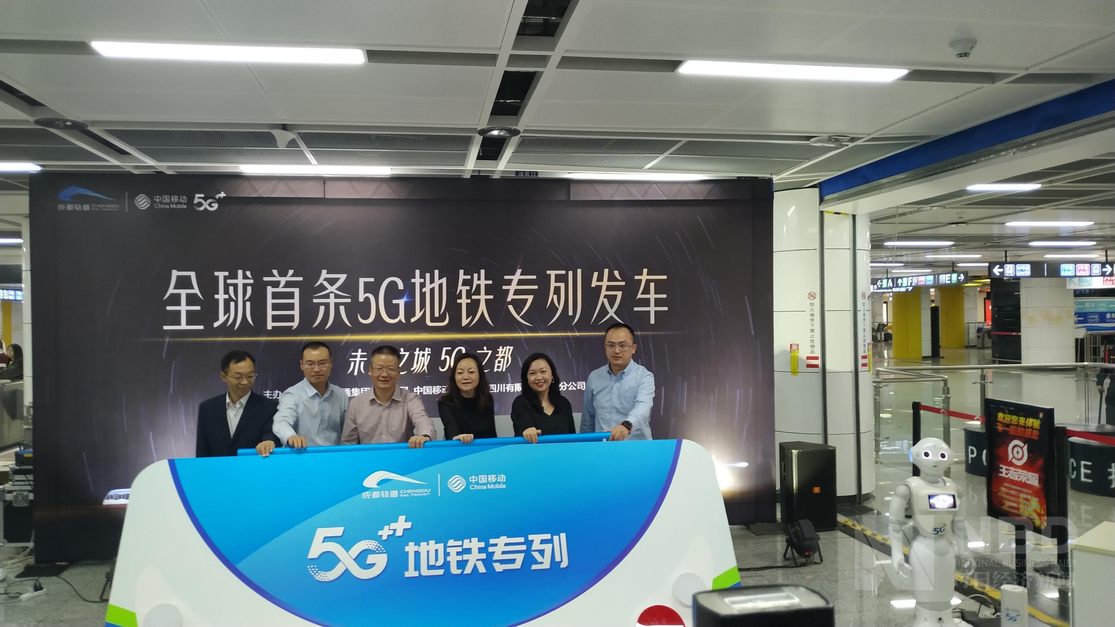 全球首条5G地铁在蓉投入运营 助力成都打造5G之都