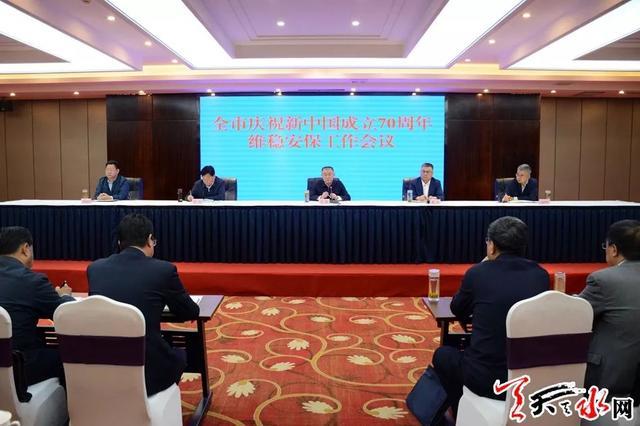 王锐强调:提高政治站位 聚焦重点关键 为庆祝新中国成立70周年营造安全稳定环境