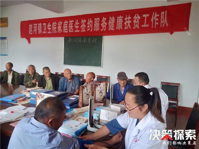 方城县赵河镇:健康扶贫走基层 免费义诊暖人心